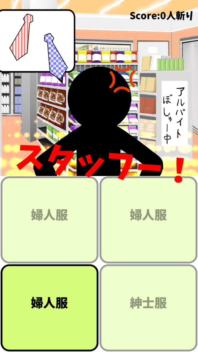 爆買いのスクリーンショット_2