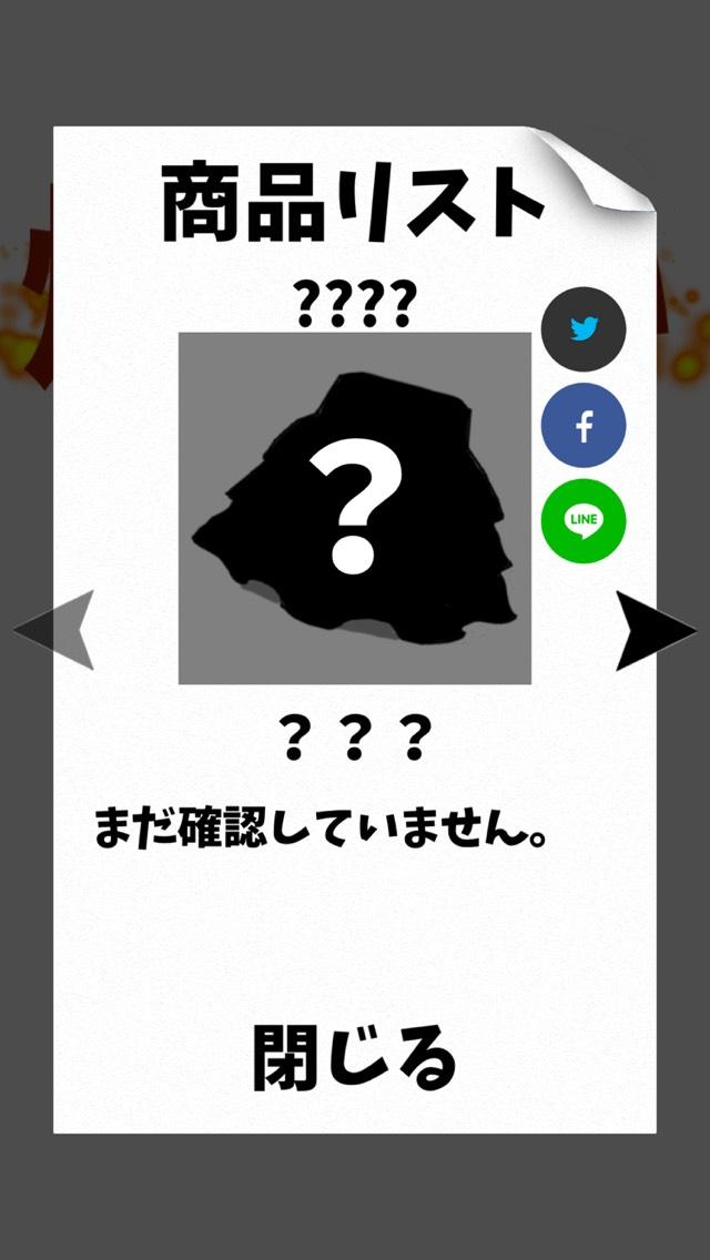 爆買いのスクリーンショット_3
