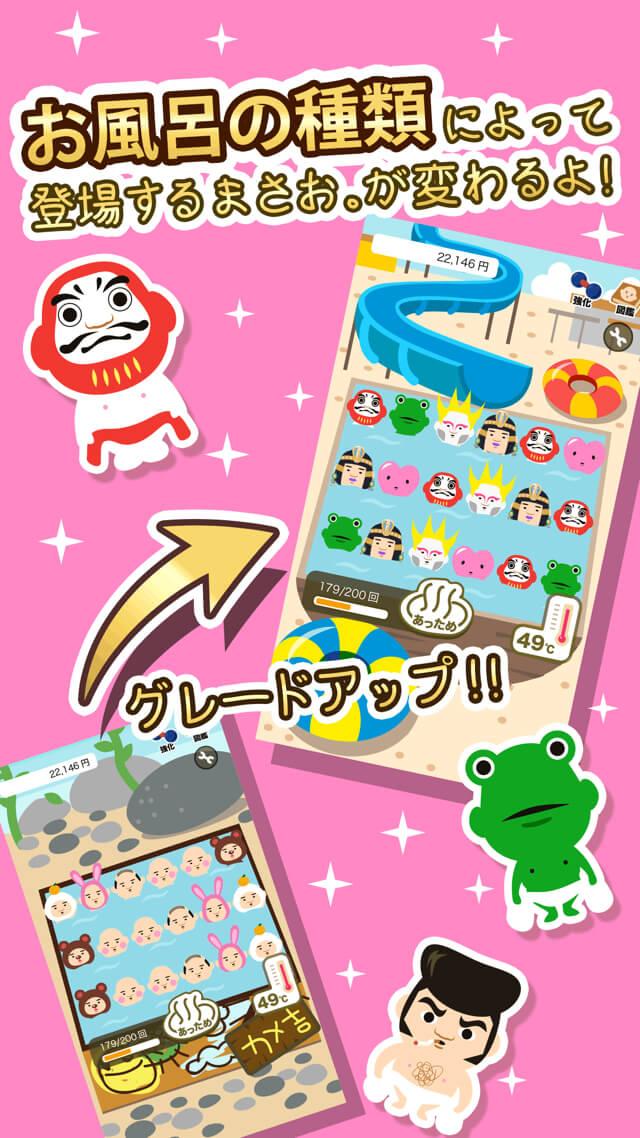 まさお。-ちっさいおっさん入浴キット-無料!放置ゲームのスクリーンショット_4