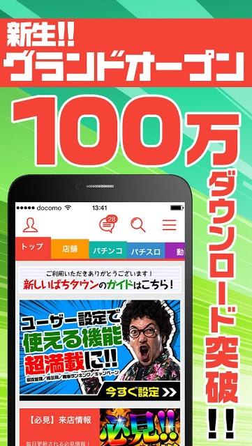 DMMぱちタウン(パチタウン) パチンコ・パチスロ無料アプリのスクリーンショット_1