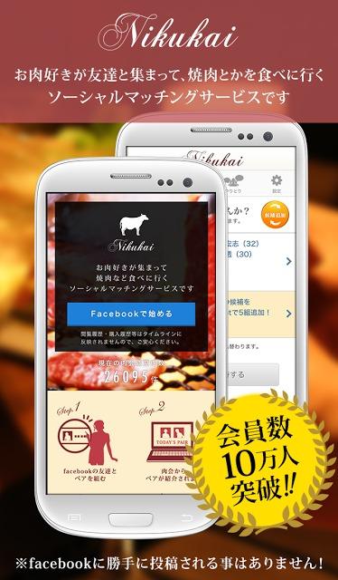 肉会 - ソーシャル焼肉会マッチングのスクリーンショット_1