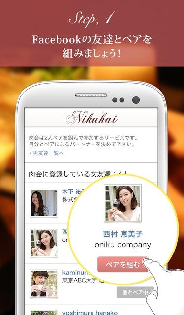 肉会 - ソーシャル焼肉会マッチングのスクリーンショット_2