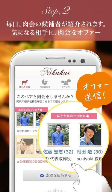 肉会 - ソーシャル焼肉会マッチングのスクリーンショット_3