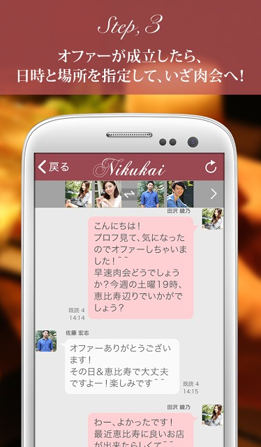 肉会 - ソーシャル焼肉会マッチングのスクリーンショット_4