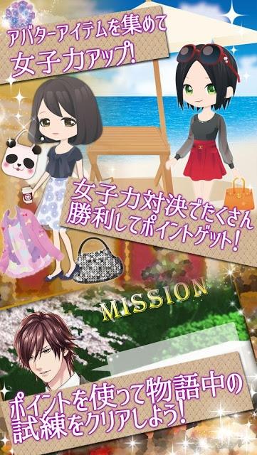 目指せセレブ婚! 合コンのススメ【無料恋愛ゲーム】のスクリーンショット_4
