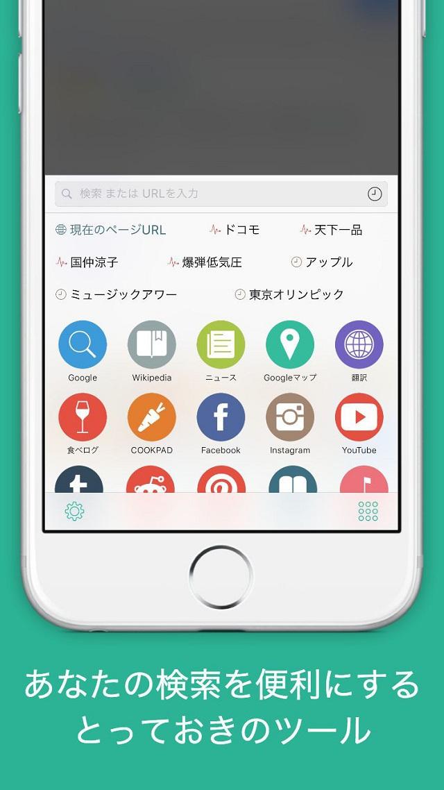 Eureca - 検索はかどるポータルアプリのスクリーンショット_1