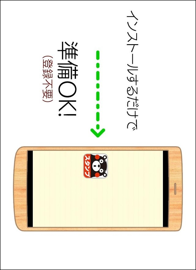 くまモンの無料スタンプのスクリーンショット_3
