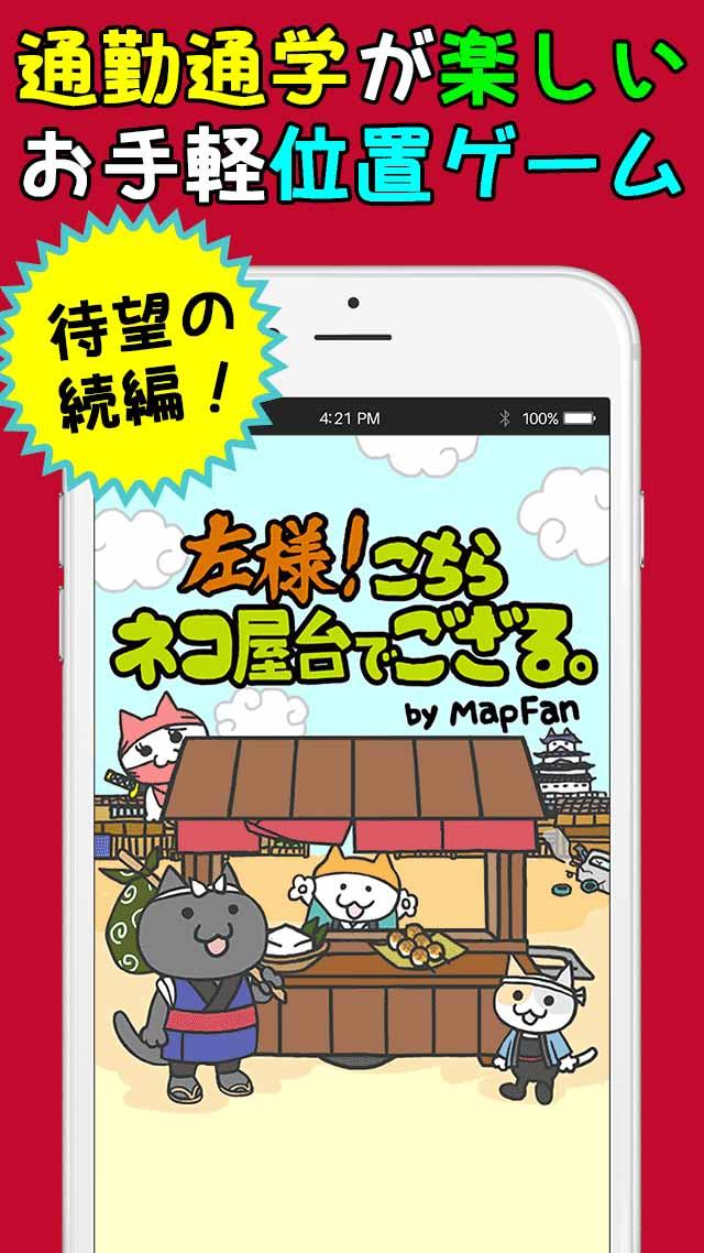 左様!こちらネコ屋台でござる。by MapFanのスクリーンショット_1