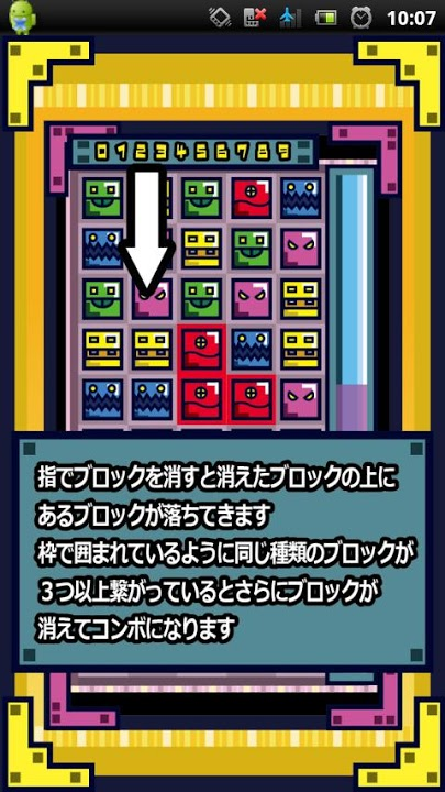 超快感連鎖ゲー!BOX COMBOのスクリーンショット_5