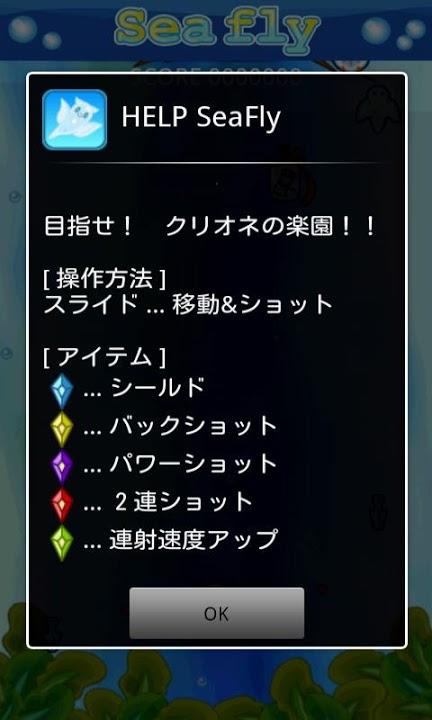 SeaFlyのスクリーンショット_2