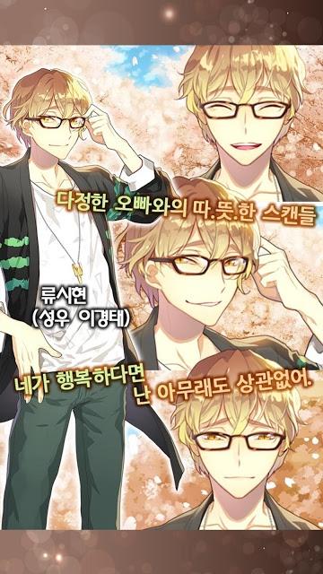 키스스캔들 for Kakaoのスクリーンショット_3