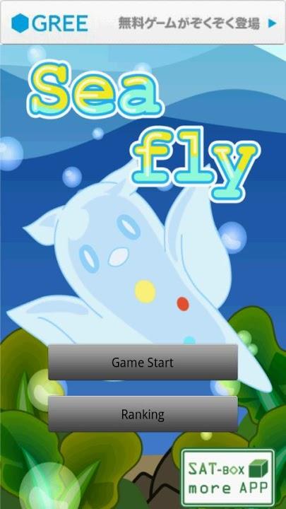 SeaFlyのスクリーンショット_3