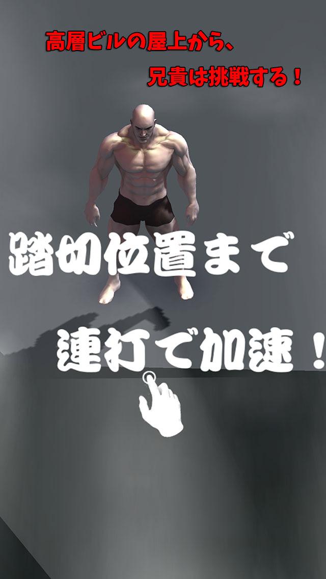 筋肉兄貴の幅跳び!のスクリーンショット_1