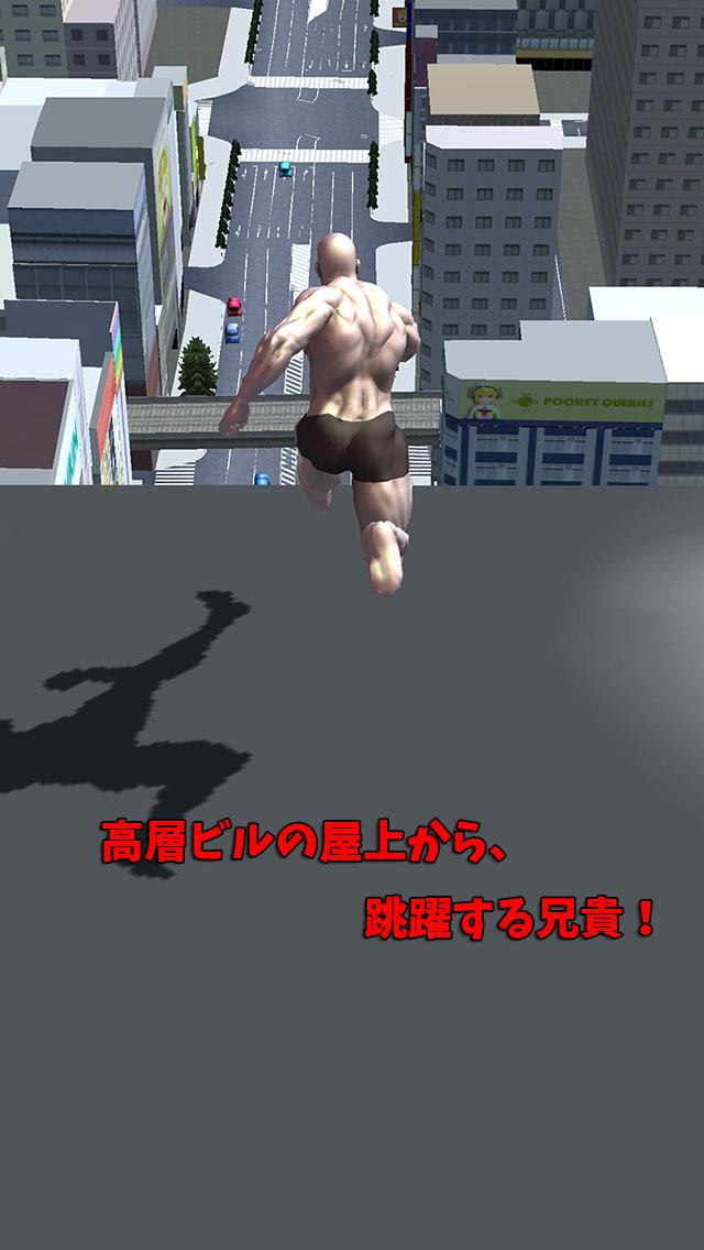 筋肉兄貴の幅跳び!のスクリーンショット_2