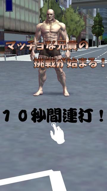 筋肉兄貴の跳躍!のスクリーンショット_1