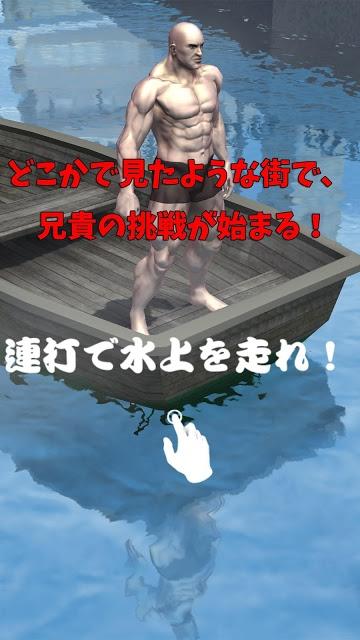 筋肉兄貴の水上走!のスクリーンショット_1