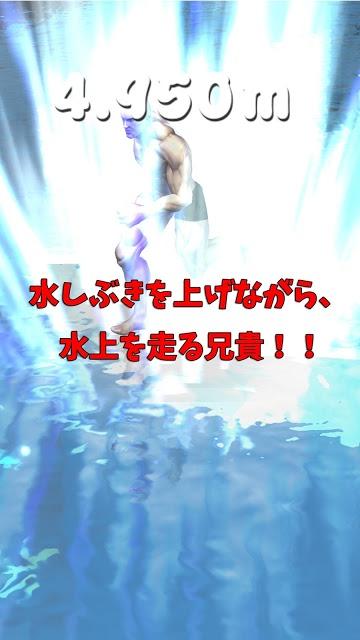 筋肉兄貴の水上走!のスクリーンショット_2