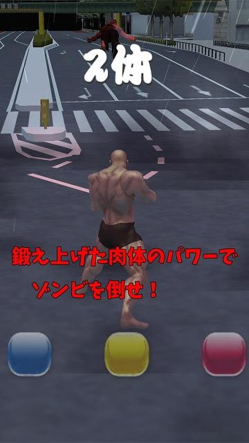 筋肉兄貴対ゾンビ!のスクリーンショット_2