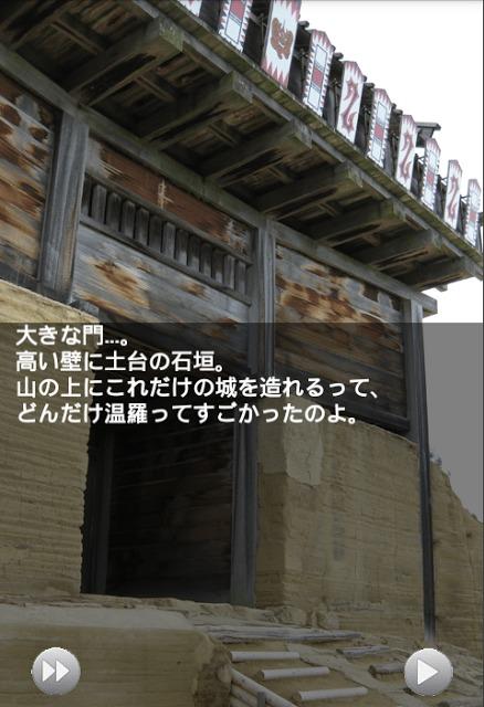 鬼ノ城からの呼び声のスクリーンショット_2