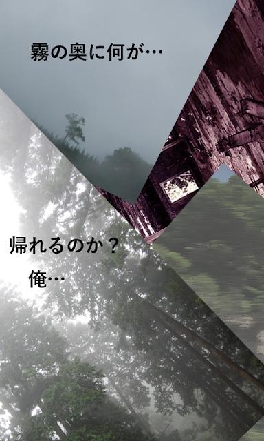 霧の奥から・・・のスクリーンショット_1