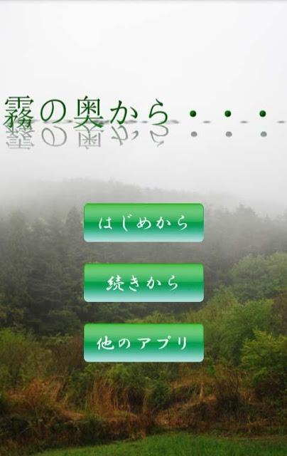 霧の奥から・・・のスクリーンショット_2