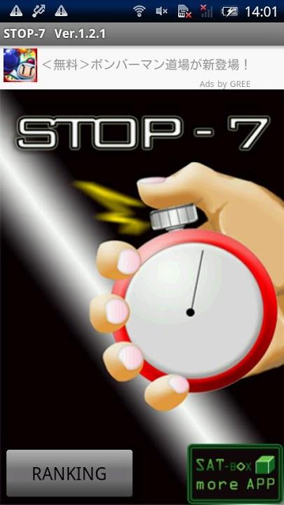 Stop-7のスクリーンショット_1