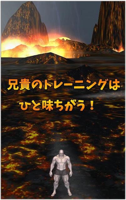 筋肉兄貴の火山を激走!のスクリーンショット_1