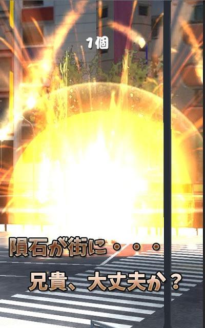 筋肉兄貴の隕石破壊!のスクリーンショット_4