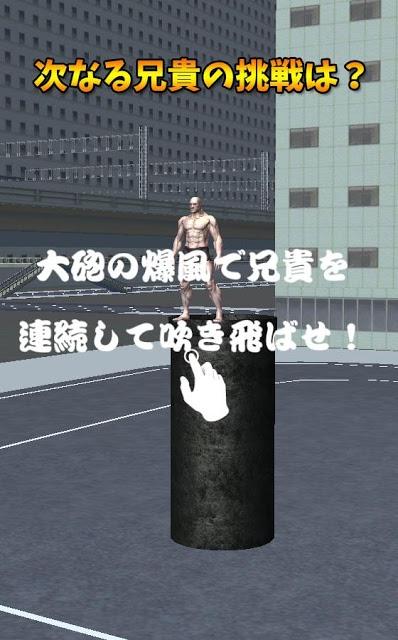 筋肉兄貴の人間大砲!のスクリーンショット_1