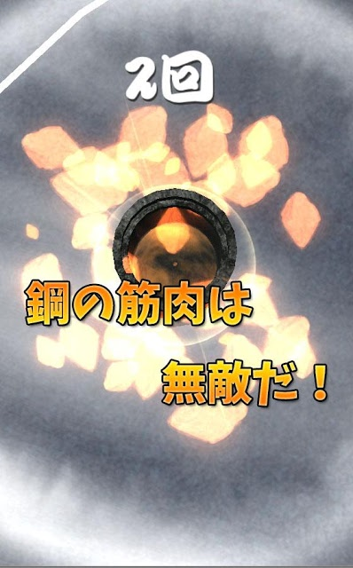 筋肉兄貴の人間大砲!のスクリーンショット_4
