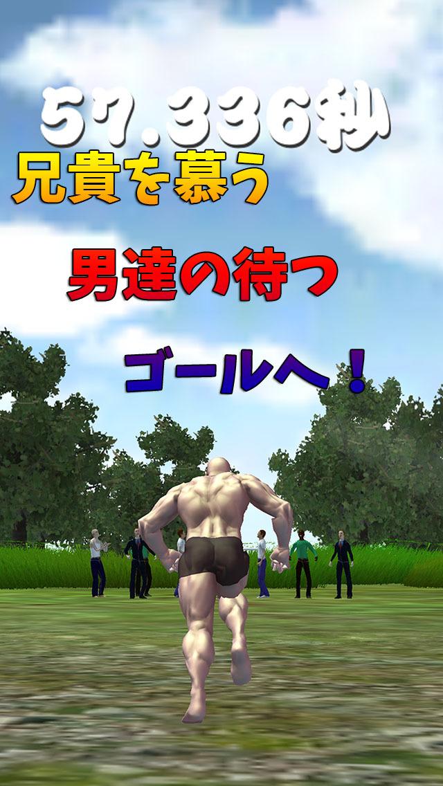 筋肉兄貴の山岳走!のスクリーンショット_3
