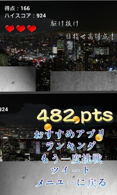 跳べ!忍者のスクリーンショット_1