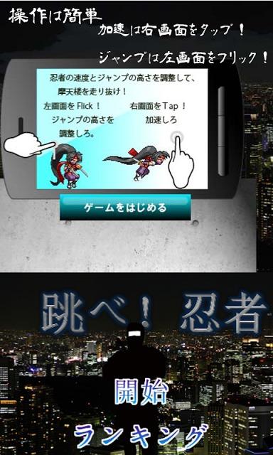 跳べ!忍者のスクリーンショット_3