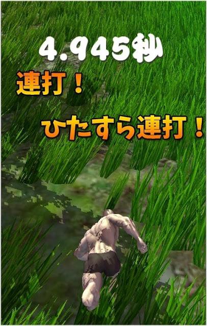 筋肉兄貴の山岳走!のスクリーンショット_1
