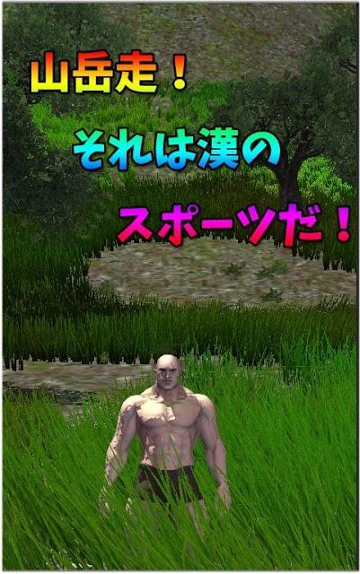 筋肉兄貴の山岳走!のスクリーンショット_4