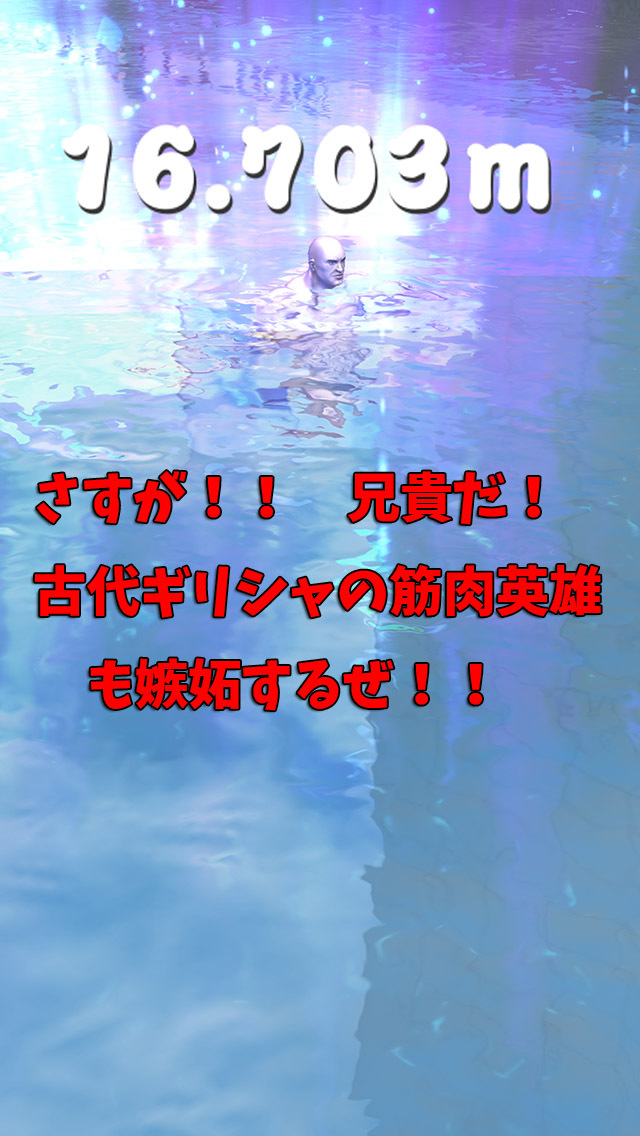 筋肉兄貴の水上走!のスクリーンショット_3