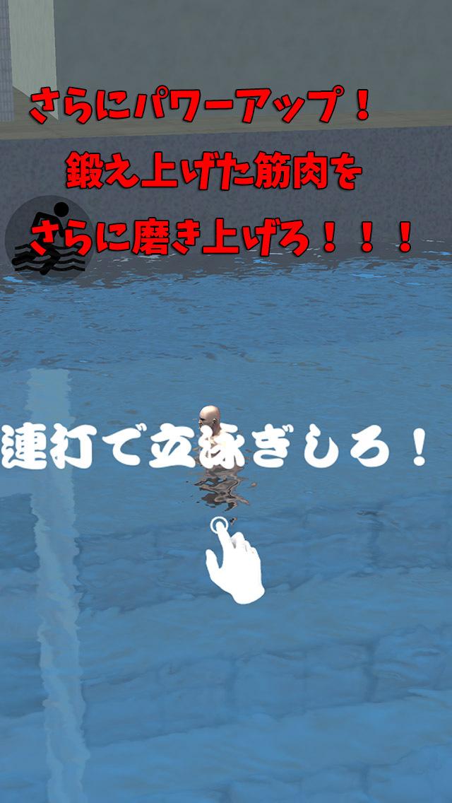 筋肉兄貴の水上走!のスクリーンショット_4