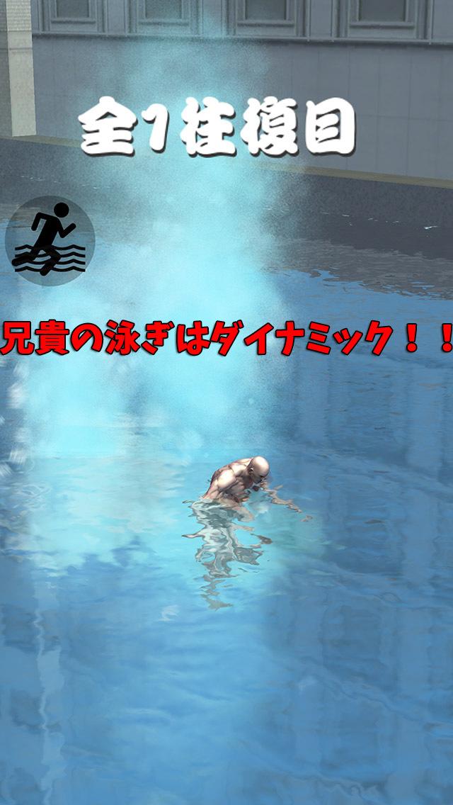 筋肉兄貴の水上走!のスクリーンショット_5