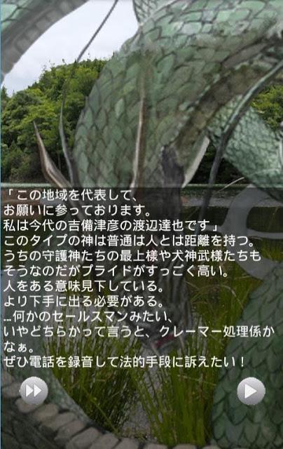 荒神狩り 弐期 蛇神の宴のスクリーンショット_1
