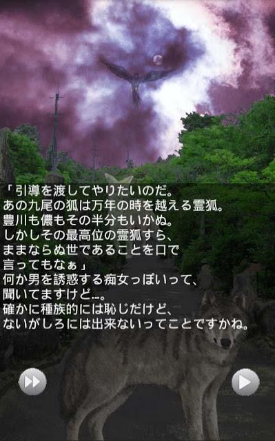 荒神狩り 弐期 蛇神の宴のスクリーンショット_2