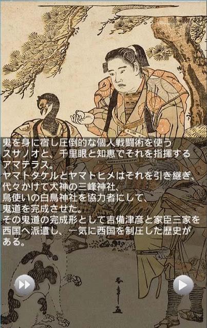 荒神狩り 弐期 蛇神の宴のスクリーンショット_3