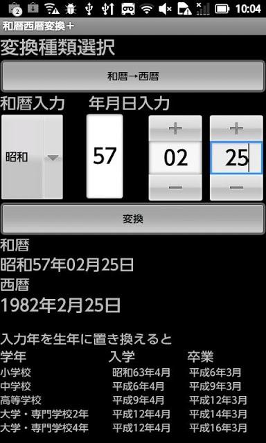 和暦西暦変換+のスクリーンショット_1