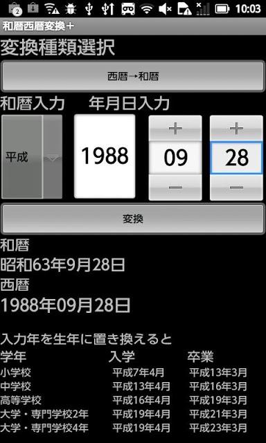 和暦西暦変換+のスクリーンショット_2