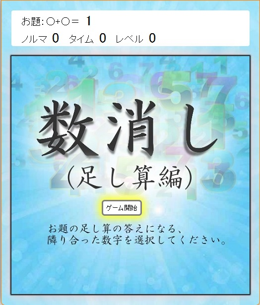 数消しのスクリーンショット_1