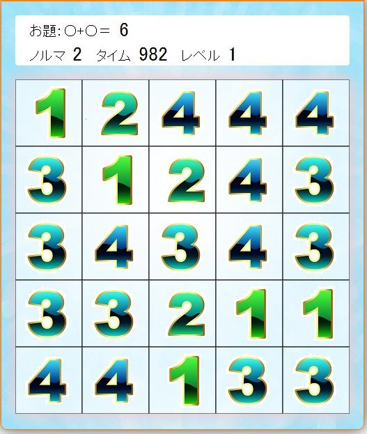 数消しのスクリーンショット_4
