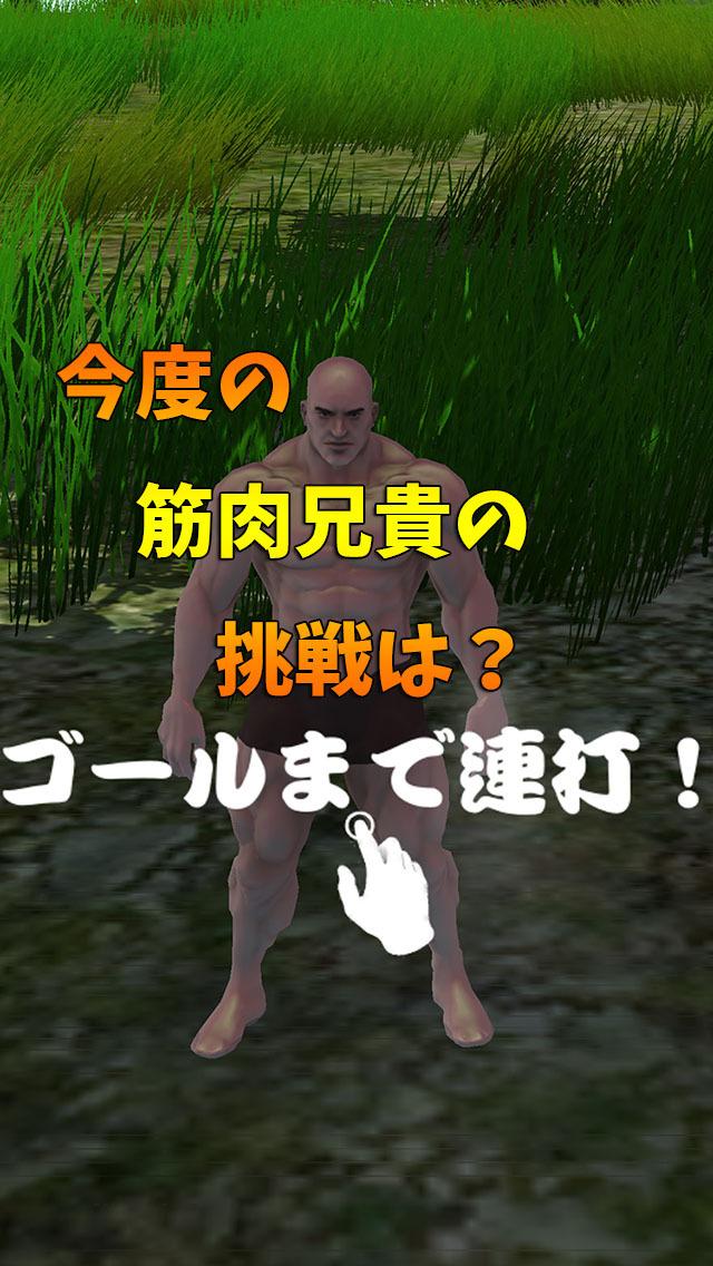 筋肉兄貴の山下り!のスクリーンショット_1