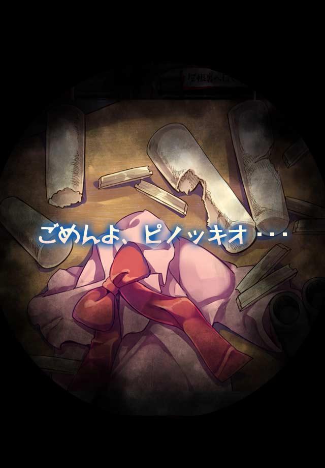 ピノッキオの冒険のスクリーンショット_1
