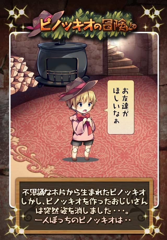 ピノッキオの冒険のスクリーンショット_2