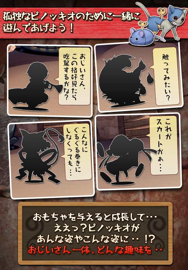 ピノッキオの冒険のスクリーンショット_3