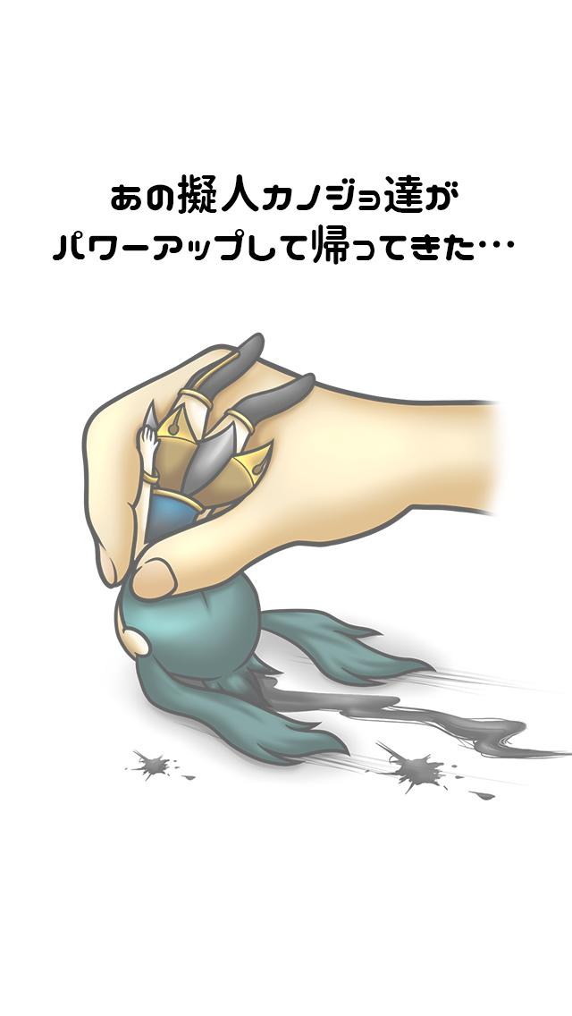 擬人カノジョ2 ~理想と現実~のスクリーンショット_1